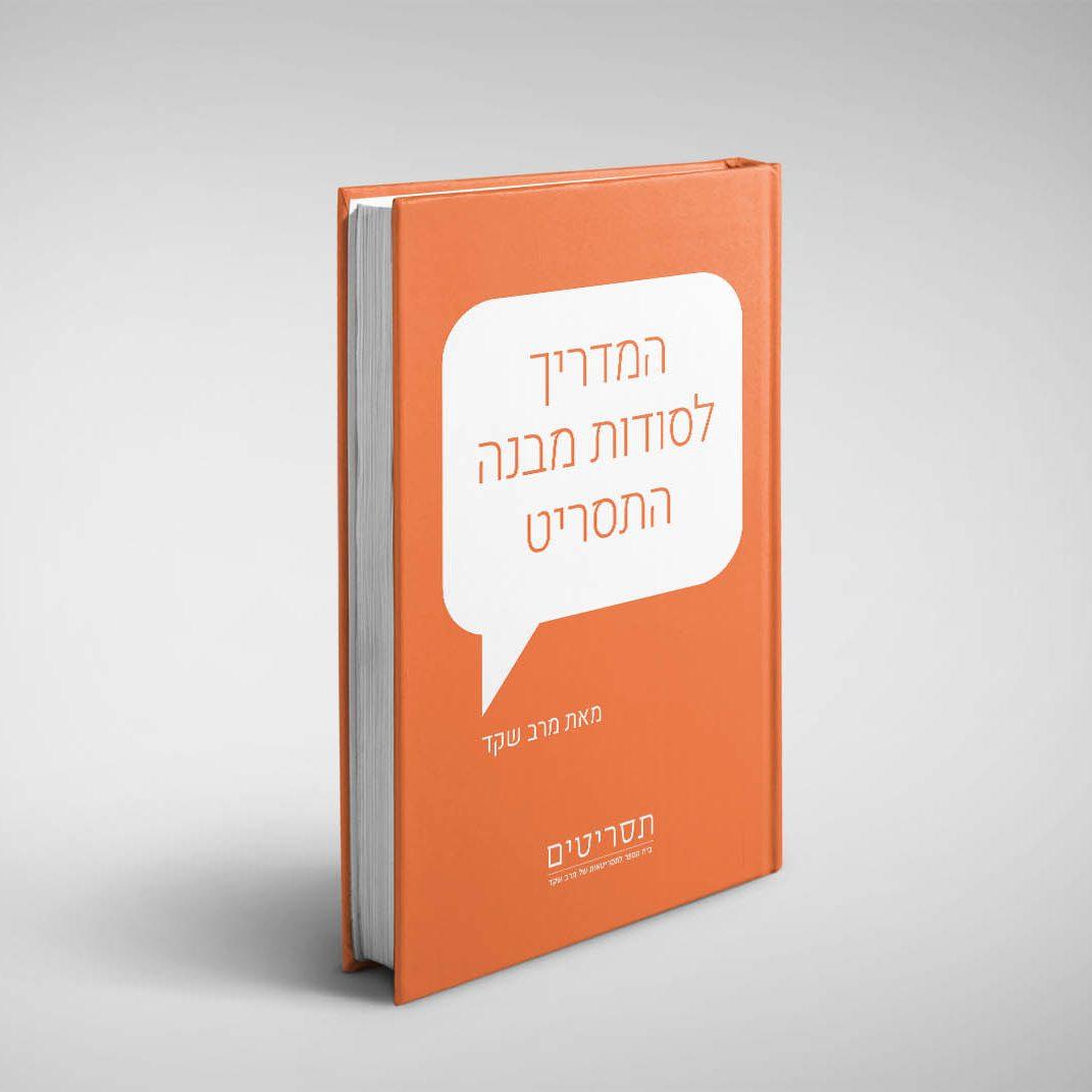 המדריך לסודות מבנה התסריט, מאת מרב שקד